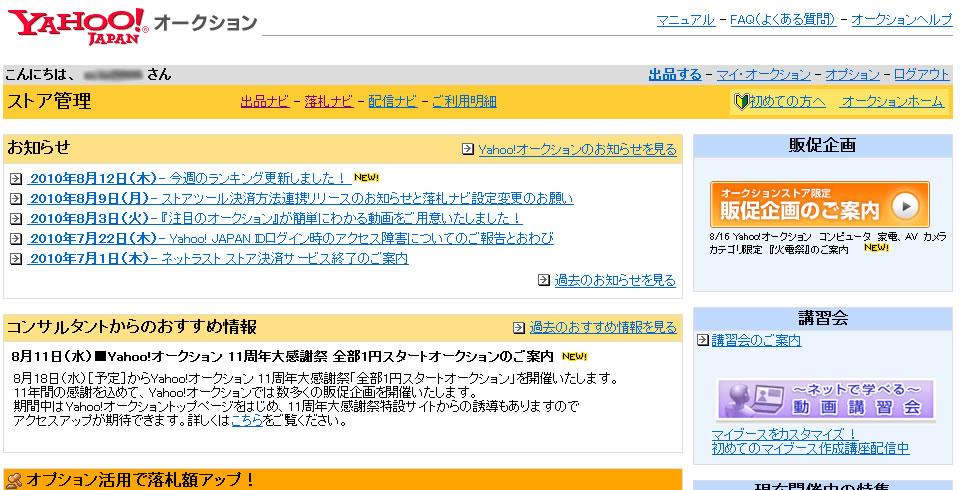 yahooa-store-top 「出品ナビ」をクリックしてください。 「出品ナビ ボックス一覧